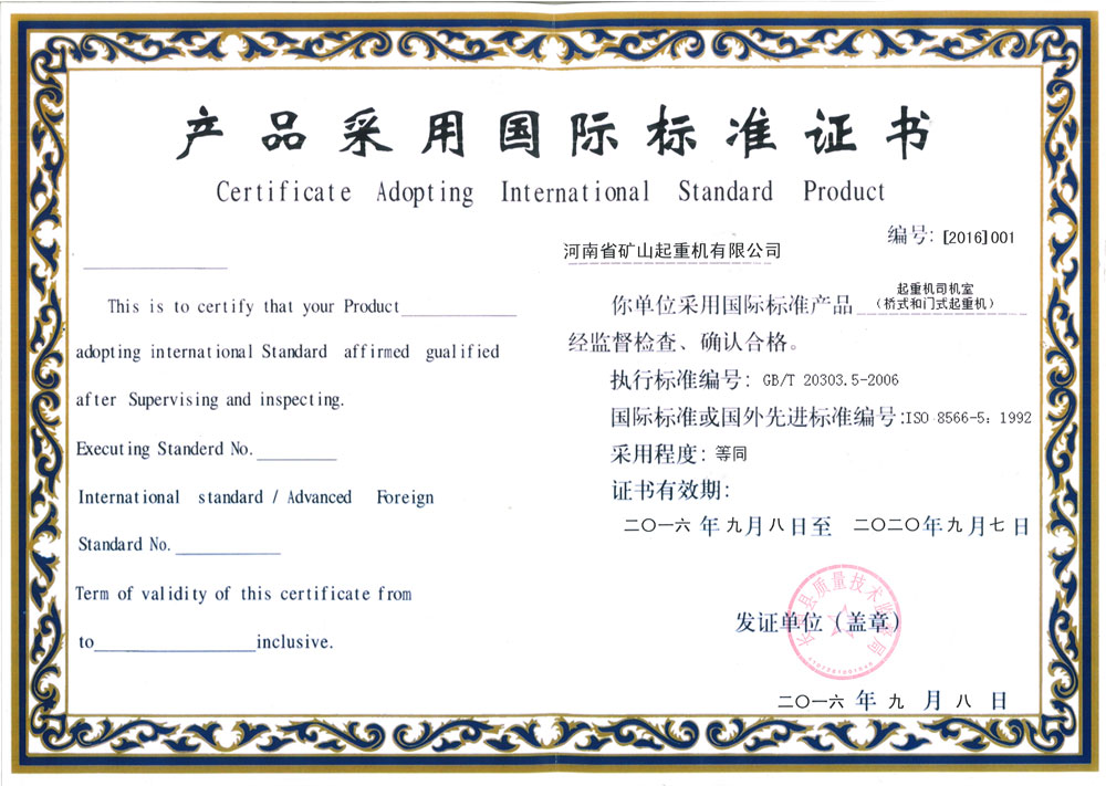 International standard certificate