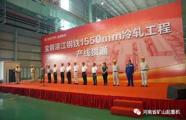 Henan Mine Supports Baosteel Company Zhanjiang Steel Branch 1550mm Cold Rolling Mill Production Line
