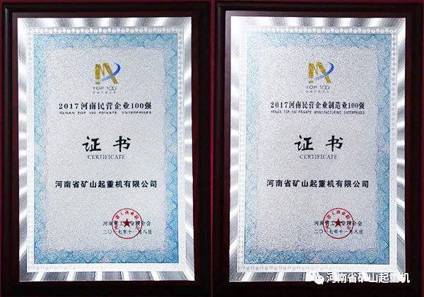 Henan Mine company Listed into 2017 Top 100 Private Enterprises in Henan