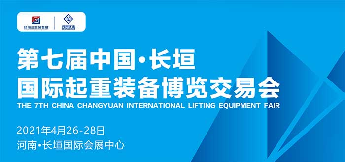 Welcome to Henan Mine! The 7th China Changyuan International Lifting Equipment Expo